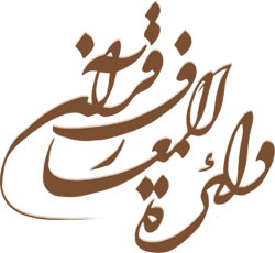 دائرةالمعارف قرآن